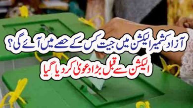Photo of آزاد کشمیر الیکشن میں جیت کس کے حصے میں آئے گی؟  الیکشن سے قبل بڑا دعویٰ کر دیا گیا
