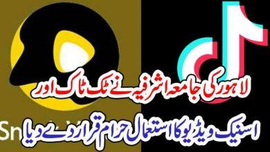 Photo of لاہور کی جامعہ اشرفیہ نے ٹک ٹاک اور اسنیک ویڈیو کا استعمال حرام قرار دے دیا