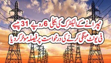 Photo of نیپرا نے کے الیکٹرک کی بجلی 6 روپے 31 پیسے فی یونٹ مہنگی کرنے کی درخواست پر فیصلہ موخر کردیا