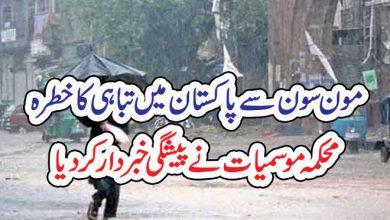Photo of مون سون سے پاکستان میں تباہی کا خطرہ  محکمہ موسمیات نے پیشگی خبر دار کردیا