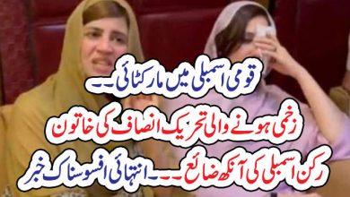 Photo of قومی اسمبلی میں مارکٹائی۔۔زخمی ہونےوالی تحریک انصاف کی خاتون رکن اسمبلی کی آنکھ ضائع۔۔۔ انتہائی افسوسناک خبر
