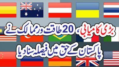 Photo of بڑی کامیابی ، 20 طاقت ور ممالک نے پاکستان کے حق میں فیصلہ سنا دیا
