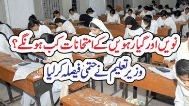 Photo of نویں اور گیارہویں کے امتحانات کب ہونگے ؟   وزیر تعلیم نے حتمی فیصلہ کرلیا