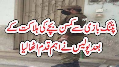 Photo of پتنگ بازی سے کمسن بچے کی ہلاکت کے بعد پولیس نے اہم قدم اٹھالیا