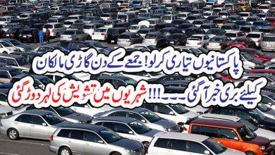 Photo of پاکستانیوں تیاری کرلو!جمعے کے دن گاڑی مالکان کیلئے بری خبر آگئی ۔۔۔!!!شہریوں میں تشویش کی لہر دوڑ گئی