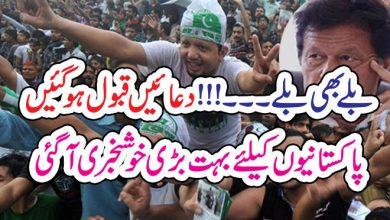 Photo of بلے بھی بلے ۔۔۔!!! دعائیں قبول ہوگئیں ،پاکستانیوںکیلئے بہت بڑی خوشخبری آگئی