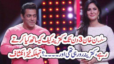 Photo of سلمان خان 3دن تک کترینہ کیف کیساتھ کیاکرتے رہے،کترینہ رورہی تھی اور۔۔۔۔؟تہلکہ خیز انکشاف