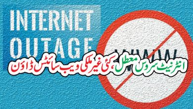 Photo of انٹرنیٹ سروس معطل، کئی غیر ملکی ویب سائٹس ڈاؤن