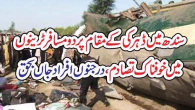 Photo of سندھ میں ڈہرکی کے مقام پر دو مسافر ٹرینوں میں خوفناک تصادم، درجنوں افراد جاں بحق