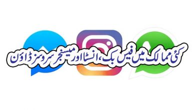 Photo of کئی ممالک میں فیس بک، انسٹا اور میسنجر سروسز ڈاؤن