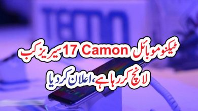 Photo of ٹیکنو موبائل17 Camon سیریز کب لانچ کر رہا ہے،اعلان کر دیا
