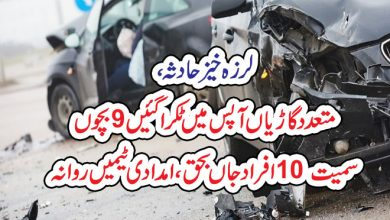 Photo of لرزہ خیز حادثہ ، متعدد گاڑیاںآپس میں ٹکراگئیں  9بچوں سمیت 10 افراد جاں بحق ، امدادی ٹیمیں روانہ