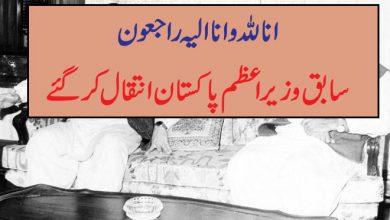 Photo of اناللہ واناالیہ راجعون سابق وزیراعظم پاکستان انتقال کرگئے