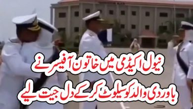 Photo of نیول اکیڈمی میں خاتون آفیسر نے با وردی والد کو سیلوٹ کر کے دل جیت لیے