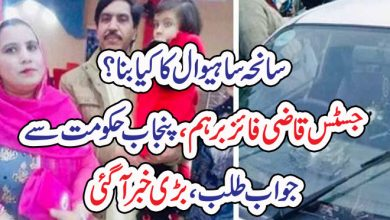 Photo of سانحہ ساہیوال کا کیا بنا؟   جسٹس قاضی فائز برہم، پنجاب حکومت سے جواب طلب،بڑی خبر آگئی