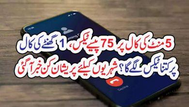 Photo of 5 منٹ کی کال پر 75 پیسے ٹیکس، 1 گھنٹے کی کال پر کتنا ٹیکس لگے گا؟ شہریوں کیلئے پریشان کن خبر آ گئی