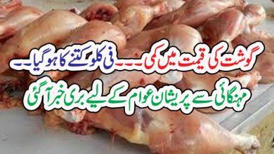 Photo of گوشت کی قیمت میں کمی ۔۔۔فی کلوکتنے کاہوگیا۔۔مہنگائی سے پریشان عوام کے لیے بریخبرآگئی