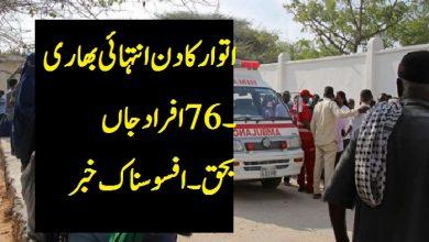 Photo of اتوار کا دن انتہائی بھاری۔76افراد جاں  بحق۔افسوسناک خبر