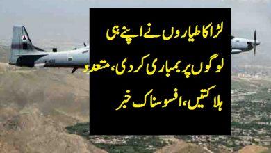 Photo of لڑاکا طیاروں نے اپنے ہی لوگوں پر بمباری کر دی، متعدد ہلاکتیں
