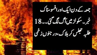 Photo of جمعہ کے دن ایک اور افسوسناک خبر۔۔ سکولز میں آگ لگ گئی۔۔18طلبہ جھلس کر ہلاک،درجنوں زخمی