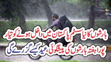 Photo of بارشوں کانیاسسٹم پاکستان میں داخل ہونے کو تیار  پورا ہفتہ بارشوں کی پیشگوئی، عیدکیسے گزرے گی