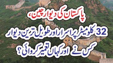 Photo of پاکستان کی دیوار چین ،  32کلومیٹر پراسراراور طویل ترین دیوار  کس نے  اور کہاںتعمیر کروائی؟