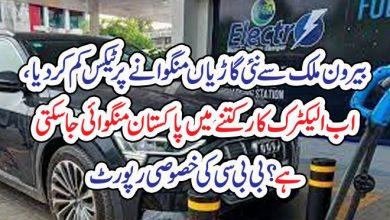 Photo of بیرون ملک سے نئی گاڑیاں منگوانے پر ٹیکس کم کردیا ، اب الیکٹرک کار کتنے میں پاکستان منگوائی جا سکتی ہے ؟ بی بی سی کی خصوصی رپورٹ