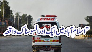 "Photo of ""اسلام آباد میں ایک اور افسوسناک واقعہ"