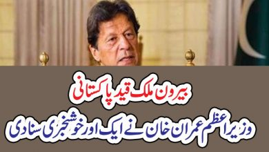 Photo of بیرون ملک قید پاکستانی  وزیراعظم عمران خان نے ایک اور خوشخبری سنا دی