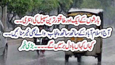 Photo of بارشوں کے ایک اور طاقتور ترین سپیل کی انٹری۔۔آج اسلام آباد کے ساتھ ساتھ پنجاب  والے بھی خیر منائیں ۔۔کہاں کہاںبادل برسیں گے۔۔۔۔بڑی خبر