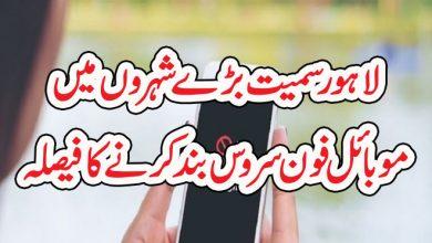 Photo of لاہور سمیت بڑے شہروں میں موبائل فون سروس بند کرنے کا فیصلہ