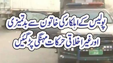 Photo of پولیس کے اہلکار کی خاتون سے بدتمیزی  اور غیراخلاقی حرکات مہنگی پڑ گئیں