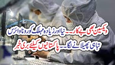 Photo of ویکسین بھی بے کار۔۔نیا اور زیادہ مہلک کورونا وائرس تباہی پھیلانے لگا۔۔پاکستانیوں کیلئے بری خبر