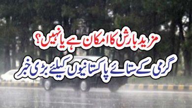 Photo of مزید بارش کا امکان ہے یا نہیں؟  گرمی کے ستائے پاکستانیوں کیلئے بڑی خبر