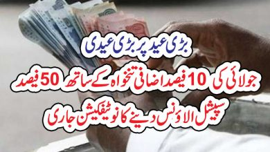 Photo of بڑی عید پر بڑی عیدی جولائی کی 10 فیصد اضافی تنخواہ کے ساتھ50 فیصد  سپیشل الاؤنس دینے کا نوٹیفکیشن جاری