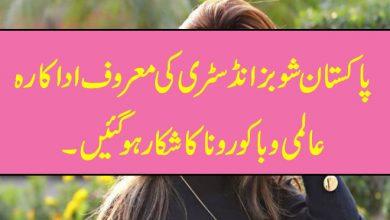 Photo of پاکستان شوبز انڈسٹری کی معروف اداکارہ  عالمی وبا کورونا کا شکار ہوگئیں۔