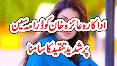Photo of اداکارہ عائزہ خان کو ڈرامہ سین  پر شدید تنقید کا سامنا