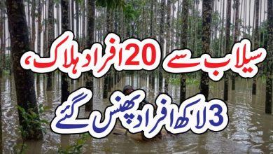Photo of سیلاب سے 20 افراد ہلاک، 3 لاکھ افراد پھنس گئے