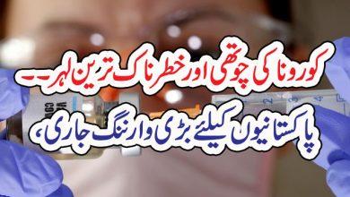 Photo of کورونا کی چوتھی اور خطرناک ترین لہر۔۔پاکستانیوں کیلئے بڑی وارننگ جاری ،