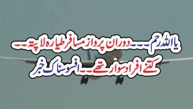 Photo of یا اللہ رحم۔۔۔ دوران پرواز مسافر طیارہ لاپتہ ۔۔ کتنے افراد سوار تھے۔۔ افسوسناک خبر