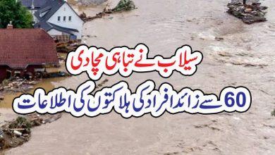 Photo of سیلاب نے تباہی مچا دی ، 60 سے زائد افراد کی ہلاکتوں کی اطلاعات