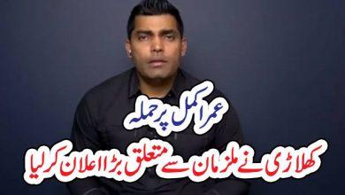 Photo of عمر اکمل پر حملہ  کھلاڑی نے ملزمان سے متعلق بڑا اعلان کر لیا
