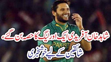 Photo of شاہد خان آفریدی ایک اور لیگ کا حصہ بن گئے،شائقین کے لیے خوشخبری