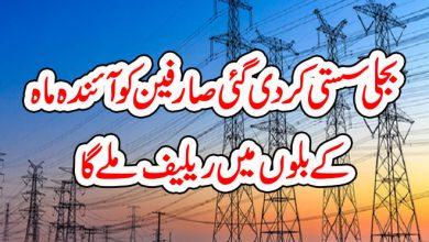 Photo of بجلی سستی کردی گئی صارفین کو آئندہ ماہ کے بلوں میں ریلیف ملے گا