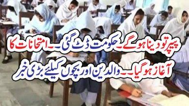 Photo of پیپر تو دینا ہوگے۔حکومت ڈٹ گئی۔ ۔امتحانات کا آغاز ہوگیا۔۔والدین اور بچوں کیلئے بڑی خبر