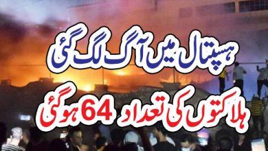 Photo of ہسپتال میں آگ لگ گئی، ہلاکتوں کی تعداد 64 ہو گئی