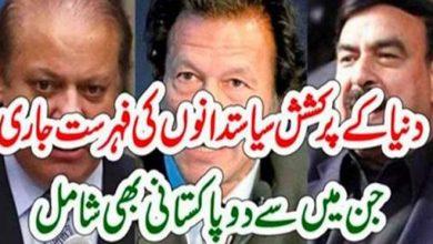 Photo of دنیا کے پرکشش سیاستدانو ں کی فہر ست  جاری ۔۔۔! جن میں سے دو پاکستانی بھی شامل