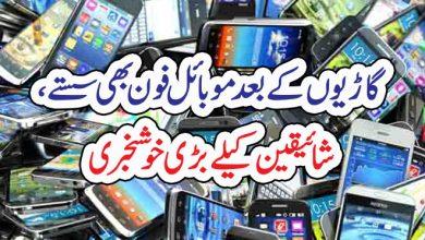 Photo of گاڑیوں کے بعد موبائل فون بھی سستے ،  شائیقین کیلے بڑی خوشخبری
