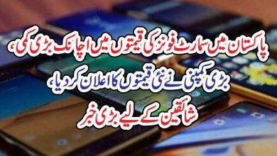 Photo of پاکستان میں سمارٹ فونز کی قیمتوں میں اچانک بڑی کمی, بڑی کمپنی نے نئی قیمتوں کا اعلان کر دیا،شائقین کے لیے بڑی خبر