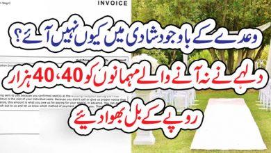 Photo of وعدے کے باوجود شادی میں کیوں نہیں آئے؟ دلہے نے نہ آنےوالے مہمانوں کو 40،40ہزار روپے کے بل بھوا دیئے